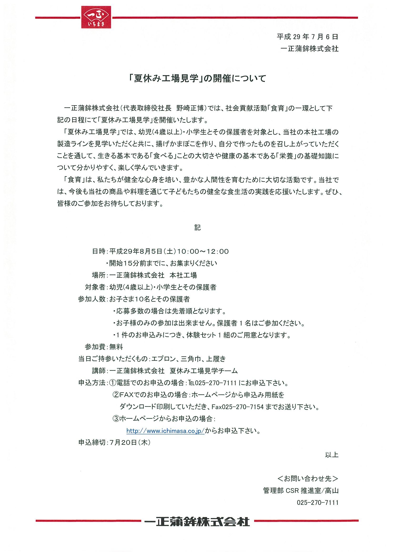 夏休み工場見学のご案内 | 一正蒲鉾株式会社 - ニュースリリース